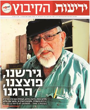Cover of Yedioth Hakibbutz featuring a story with a former Palmach fighter who confessed to his part in killing Palestinians during the 1948 war