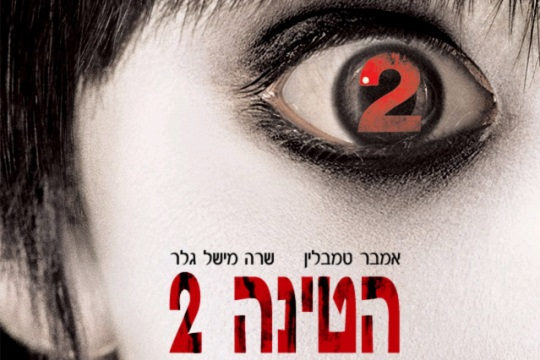 The fall of the house of Herzl: Israel as a horror flick