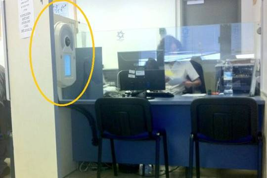 A machine for the collection biometric information at an Israeli Interior Ministry branch in Haifa (photo: michtzi1)