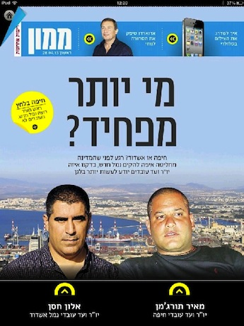 "Is it all too easy to turn port workers into a ""clan"" or a ""bunch of Arsim"", perceived as they are as a predominantly Mizrahi body of workers? (A Yedioth Ahronoth cover, the caption reads: ""Who's Scarier?"")"