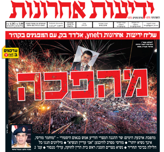 Between admiration and cynicism: Mixed opinions of the Egyptian revolution in Israel