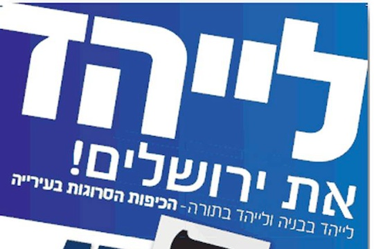 City council campaign calls to 'Judaize Jerusalem'