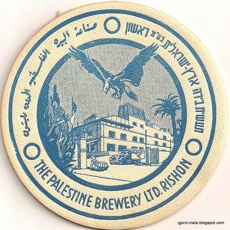The Palestine Brewery LTD. (photographer unknown)