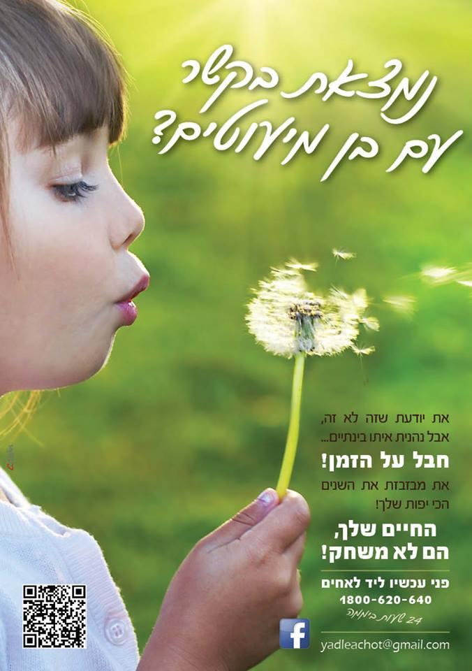 Jewish anti-miscegenation groups distribute racist, sexist flyers