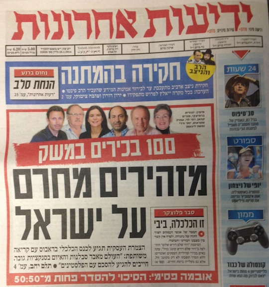 The writing on the wall: Boycott is top story in Israel's No. 1 paper