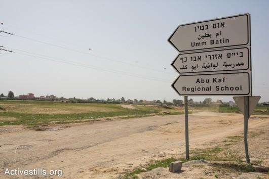 The entrance to Umm Batin village, Negev, Israel.