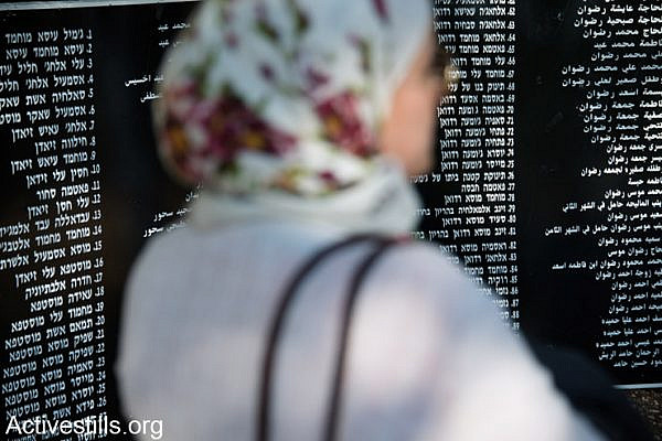 "A Palestinian woman stands in front of panels bearing the names of those who died in the Deir Yassin massacre, Givat Shaul, West Jerusalem, April 10, 2014. On April 9, 1948, some 100-200 Palestinians, including women and children, were killed by the extremist Zionist militias the Irgun and Stern Gang (Lehi) in the village of Deir Yassin. The Israeli activist group Zochrot (""remembering"") organizes an annual procession to commemorate those killed and to recount the history of the village. A Palestinian woman stands in front of panels bearing the names of those who died in the Deir Yassin massacre, Givat Shaul, West Jerusalem, April 10, 2014. On April 9, 1948, some 100-200 Palestinians, including women and children, were killed by the extremist Zionist militias the Irgun and Stern Gang (Lehi) in the village of Deir Yassin. The Israeli activist group Zochrot (""remembering"") organizes an annual procession to commemorate those killed and to recount the history of the village."