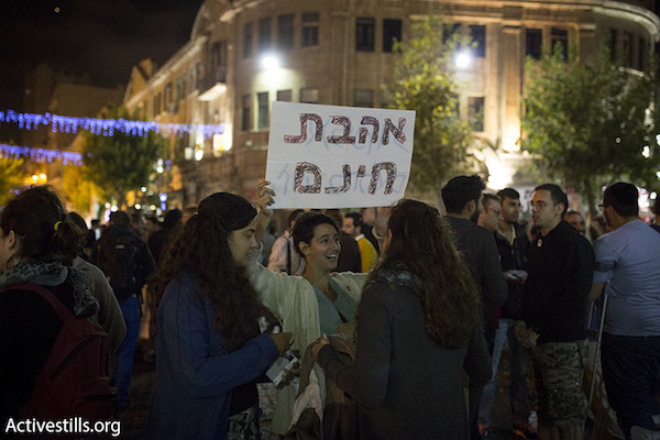 You can't see it, but people here are ready to respond to violence. A protest against racism in Jerusalem. (Photo by Activestills.org)