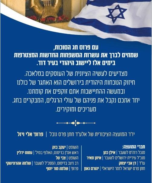 ELAD ad congratulating East Jerusalem settlers