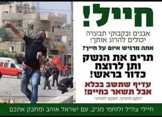 Lehava poster  posted on Facebook, Nov 9, 2014.