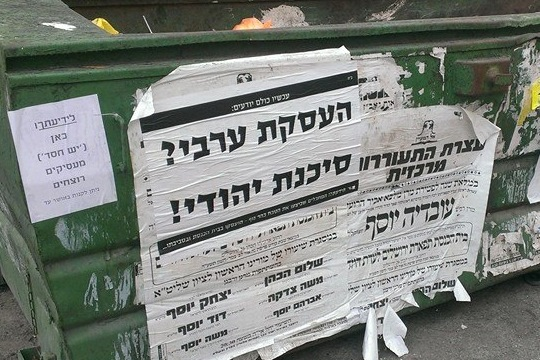 """Did you employ an Arab? You endangered a Jew!' Poster in Jerusalem (Photo: Guy Butavia)"