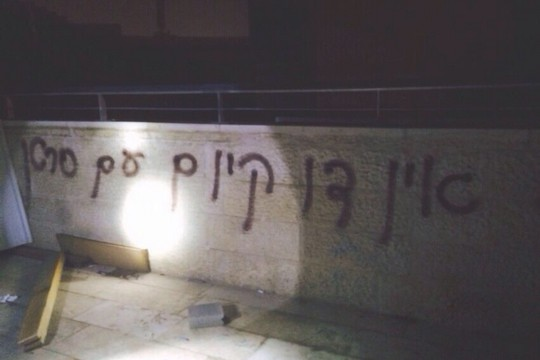 "Graffiti sprayed on Jerusalem's bilingual school reads: ""There is no coexistence with a cancer."" (photo: Jerusalem Firefighters)"