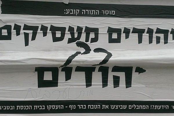 'Jews only employ Jews' poster in Jerusalem, Nov 21, 2014 (Photo: Guy Butavia)