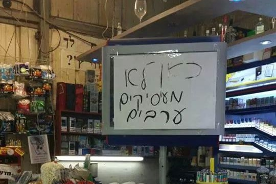 'We don't employ Arabs here,' photo of sign uploaded to Facebook page.