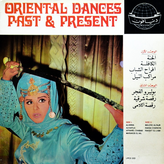Cafe Gibraltar album covers (Oriental Dances)