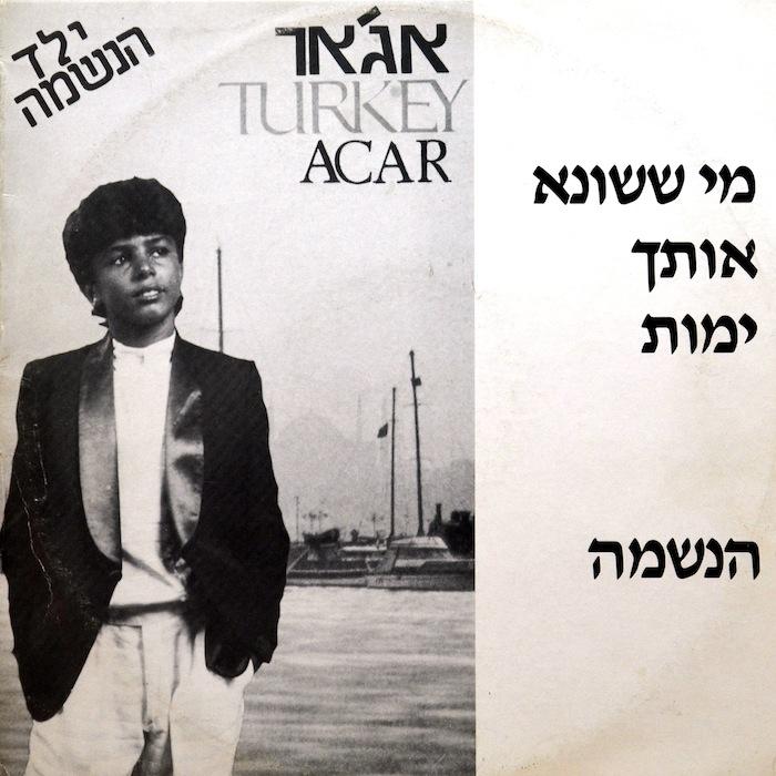 Cafe Gibraltar album covers (Ajar)