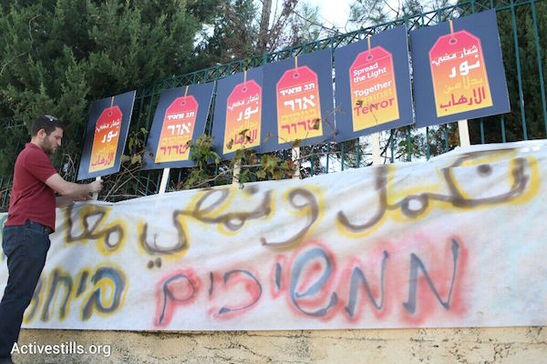 """Banners hung outside Jeruslem's """"Hand in Hand"""" bilingual school reading, roughly translated as """"moving forward together,"""" November 30, 2014. (Photo by Activestills.org)"""