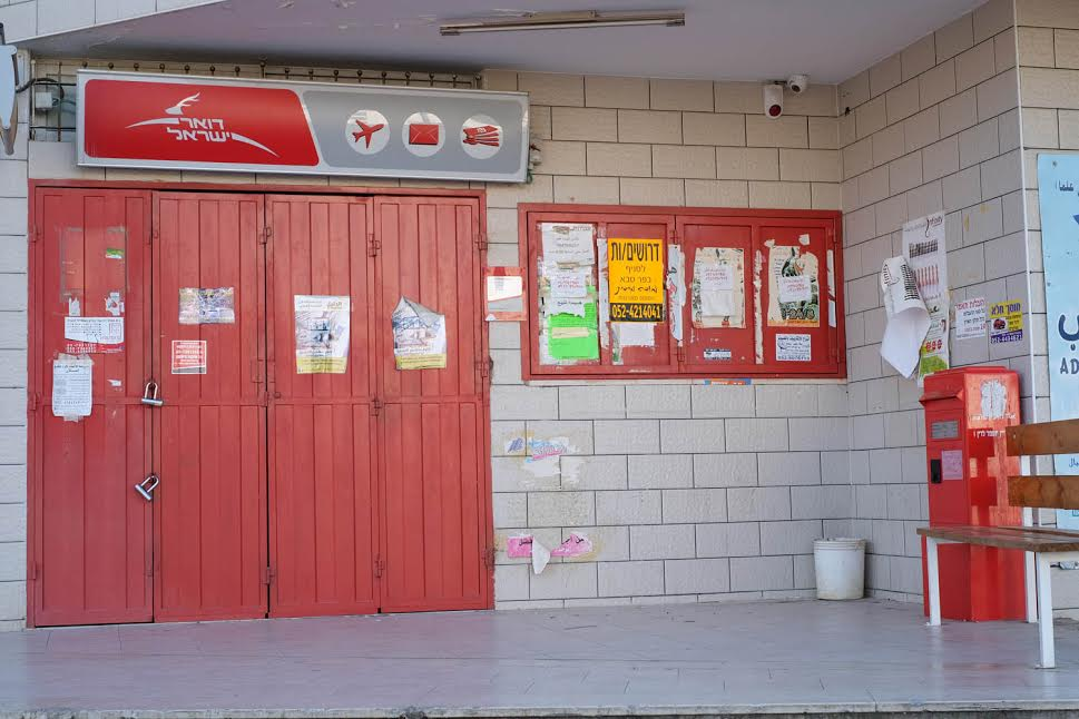 The local post office in the city of Taybe closes down as part of the general strike to protest the killing of Khir Hamdan. (photo: Yotam Ronen/Activestills.org)