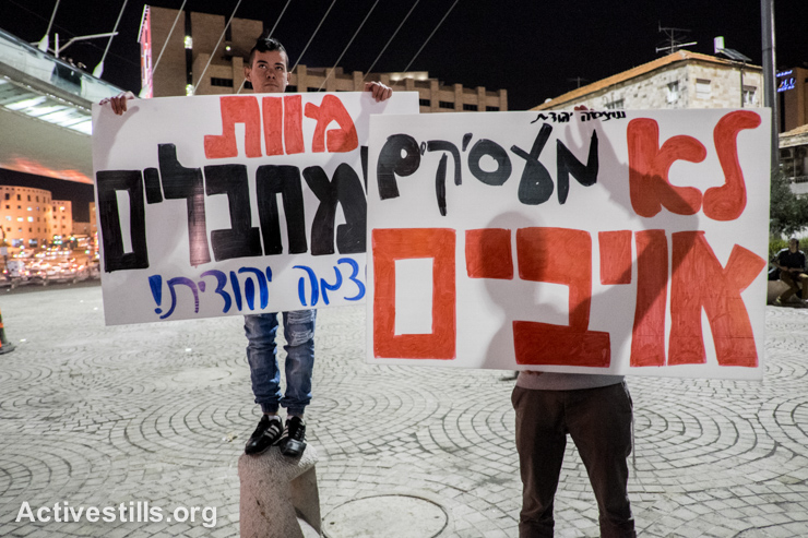 "Right-wing activists hold sings reading: ""Death to Arabs"" and ""Do not employ Arabs"" during a protest following a deadly attack on a synagogue earlier in the day on November 18, 2014 in West Jerusalem. (photo: Activestills.org)"