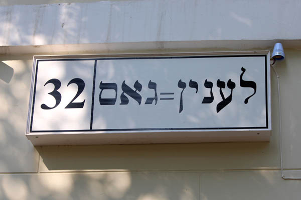 The sign for Lenin Street, in Yiddish. (Photo by Yakov Rabkin)
