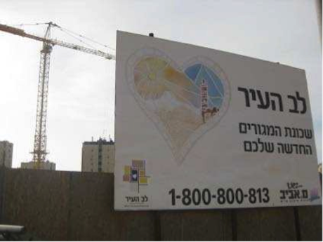 Billboard for 'Lev Ha-Ir' complex in West Jerusalem, featuring Tower and Heikhal HaSafer, 2013.