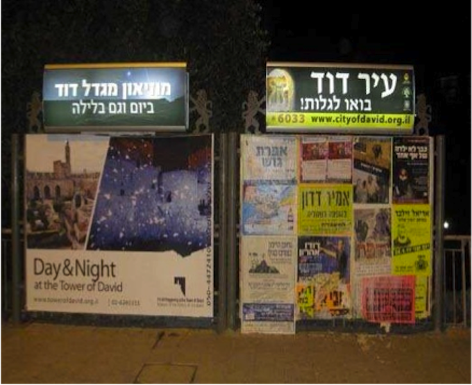 Illuminated billboards ads feature the Tower of David Museum beside City of David archaeological park, 2013.