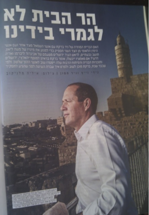 Haaretz newspaper supplement from 2013 depicting Mayor Nir Barkat with the Tower of David in the background.