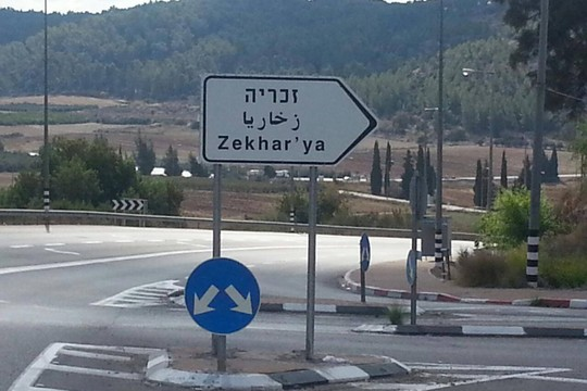 The sign at the entrance to Zekharya after Shutafut-Sharakah's intervention. (Photo by Ron Gerlitz)