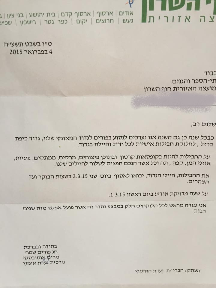 Letter sent by the Hof Hasharon Regional Council to schools and kindergartens.
