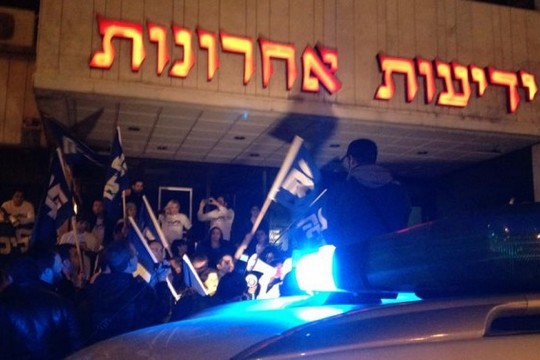 A protest held by the Likud youth chapter against Yedioth Ahronoth. (Nir Gontarz)