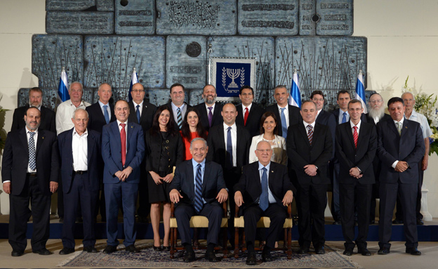 The 34th Government of Israel (GPO)