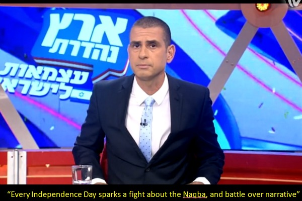 Kitzis reports on the battle of narratives over Independence Day and the Nakba. Screenshot of 'Eretz Nehederet.'