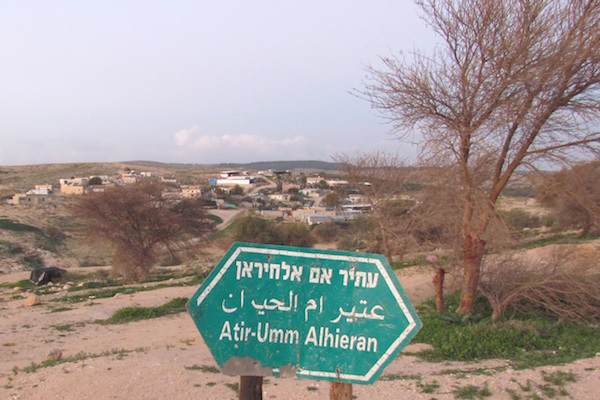 The entrance to Umm el-Hiran. (Photo courtesy of Adalah)