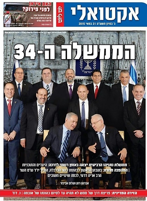 Yom LeYom, the Shas party's weekly paper, airbrushes the three female ministers out of the government portrait.