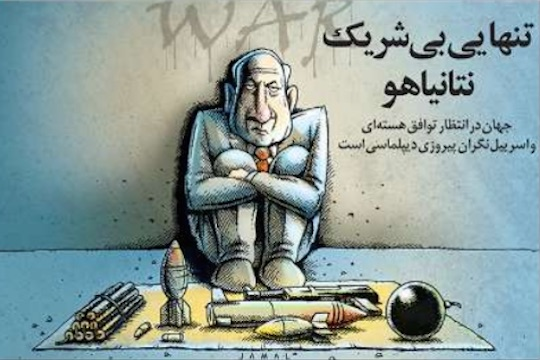 A cartoon on the cover of E'temad newspaper in Iran, July 13, 2015.