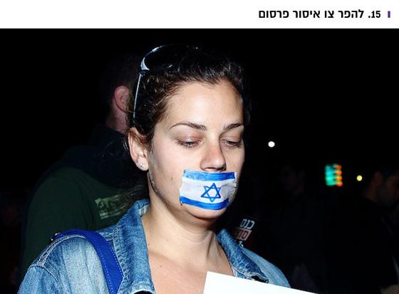 Illustrative photo by Activestills.org