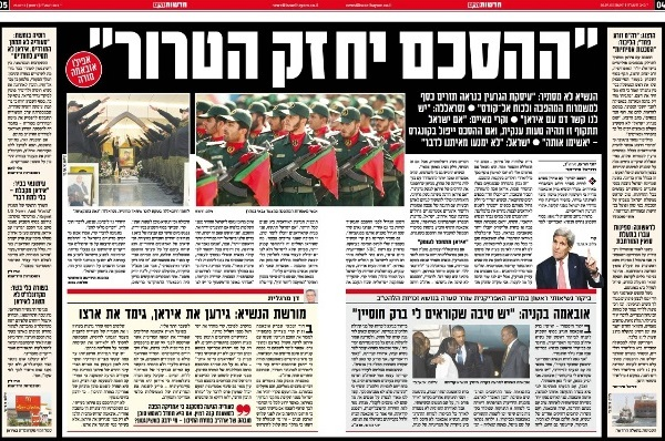 Israel Hayom headline: 'The agreement will strengthen terrorism.' Below (right): 'There is a reason my name is Barack Hussein.' (July 26, 2015)