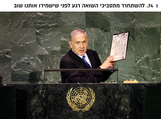 In his 2009 speech to the United Nations, Prime Minister Netanyahu uses a Nazi blueprint of the Auschwitz concentration camp, signed by Heinrich Himmler. (UN Photo/Amanda Voisard)