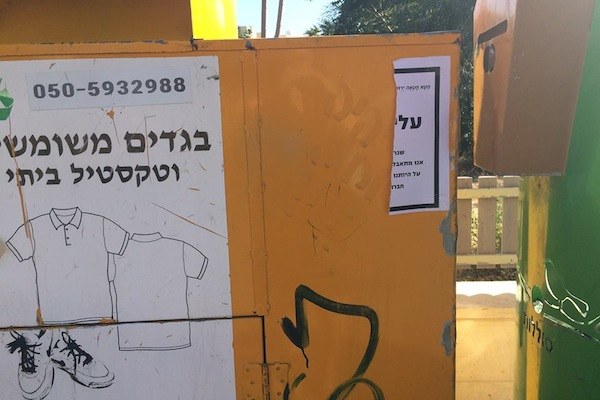 Ali Dawabshe death notice torn in Jerusalem (Photo by Ilana Sichel).