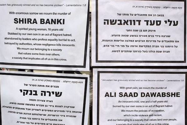 Death notices for Ali Dawabshe and Shira Banki  (Photo by Ilana Sichel)