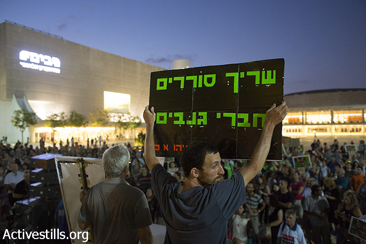 Protesters shout slogans during a demonstration against natural gas privatisation and export, Tel Aviv, July 26, 2015. Some 4,000 people marched in protest of government bill to privatise and export natural gas found in the Mediterranean sea under Israel's territorial waters. (photo: Oren Ziv / Activestills.org)
