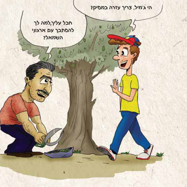 """""""Hi Jamil. Do you need any help with the olive harvest?"""" """"Don't bother, why get in trouble with the leftist organizations?"""""""