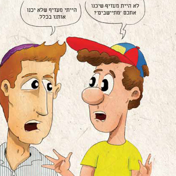 """""""Wouldn't you prefer if they called you 'mityashvim'?' (A less pejorative word for settler.) """"I would prefer if they didn't label us at all."""""""