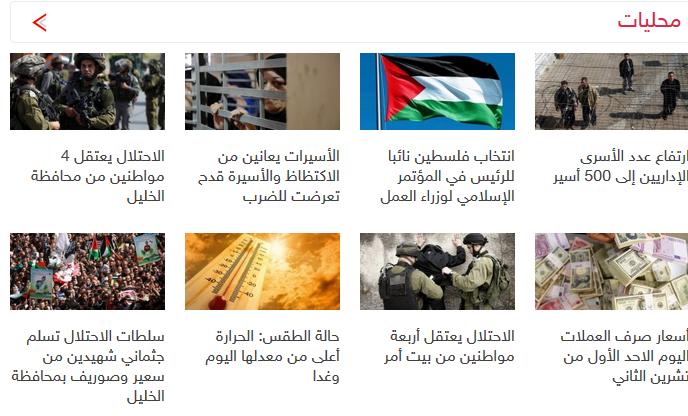 Al-Hayat screenshot