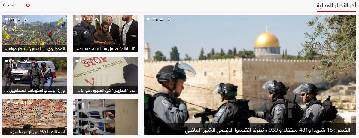 Al-Quds screenshot