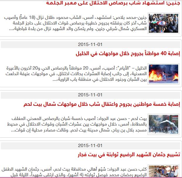Al-Ayyam screenshot