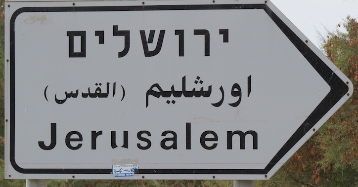 An Israeli road sign that includes Jerusalem's Arabic name, Al-Quds, in parenthesis.