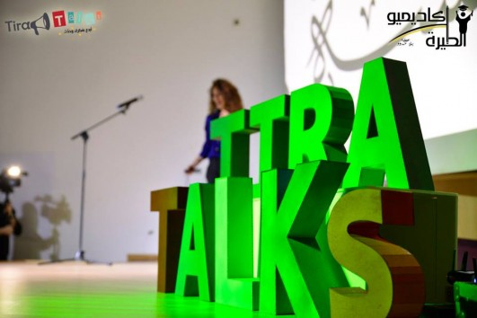 The 'Tira Talks' logo on the stage of the auditorium of the Tira municipality building, 4 December 2015. (Photo courtesy of the Academiyu al-Tira).