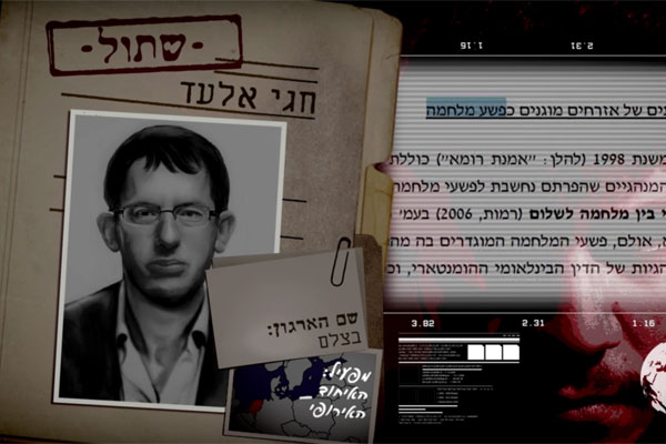 Im Tirzu's 'foreign implant' video shows B'Tselem's Hagai El-Ad. (Screenshot)