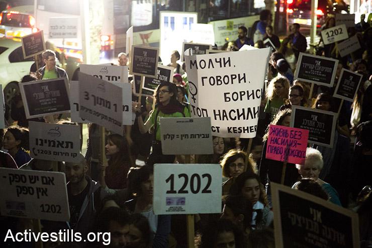 Women marking International Day for the Elimination of Violence against Women, Haifa, November 25, 2015. (Activestills.org)